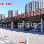道の駅 富楽里1000m